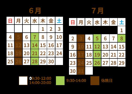整体院の受付カレンダー